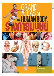 Grand atlas ร่างกายมนุษย์