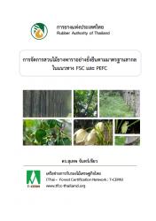 การจัดการสวนไม้ยางพาราอย่างยั่งยืนตามมาตรฐานสากล ในแนวทาง FSC และ PEFC